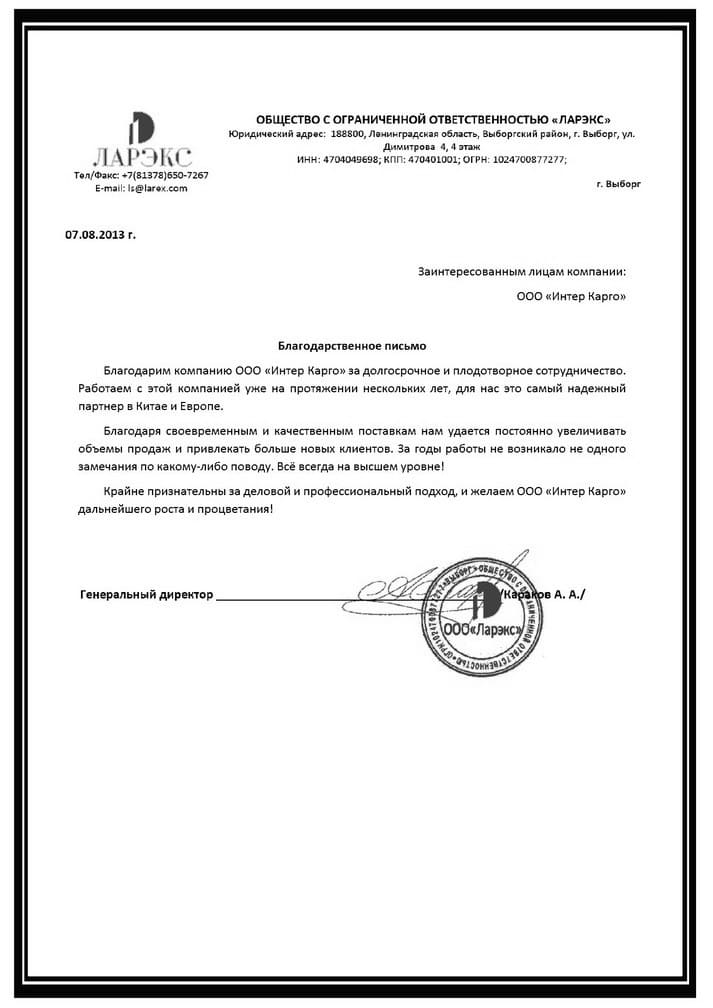 "ООО ""Ларэкс"""