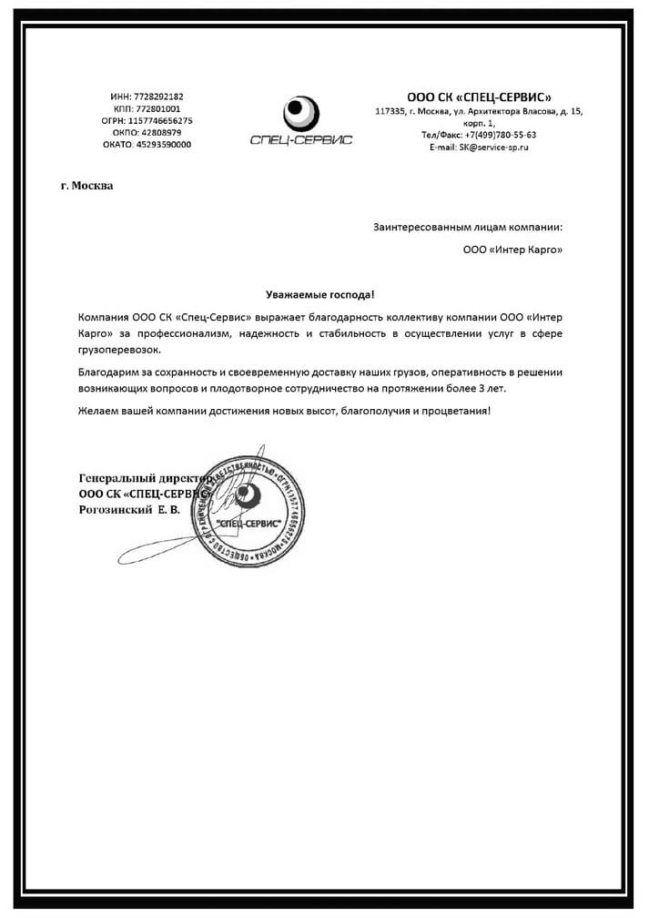 "ООО СК ""Спец-Сервис"""