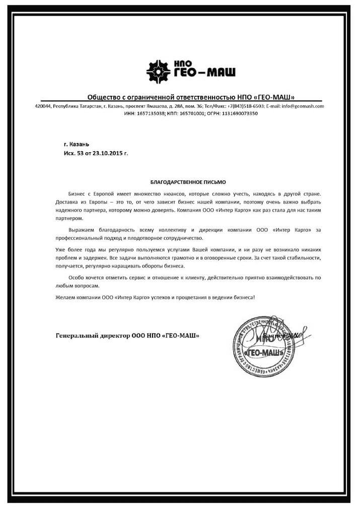 "ООО НПО ""ГЕО-МАШ"""