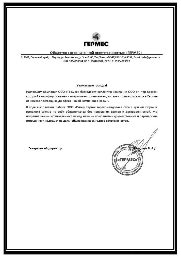 "ООО ""Гермес"""