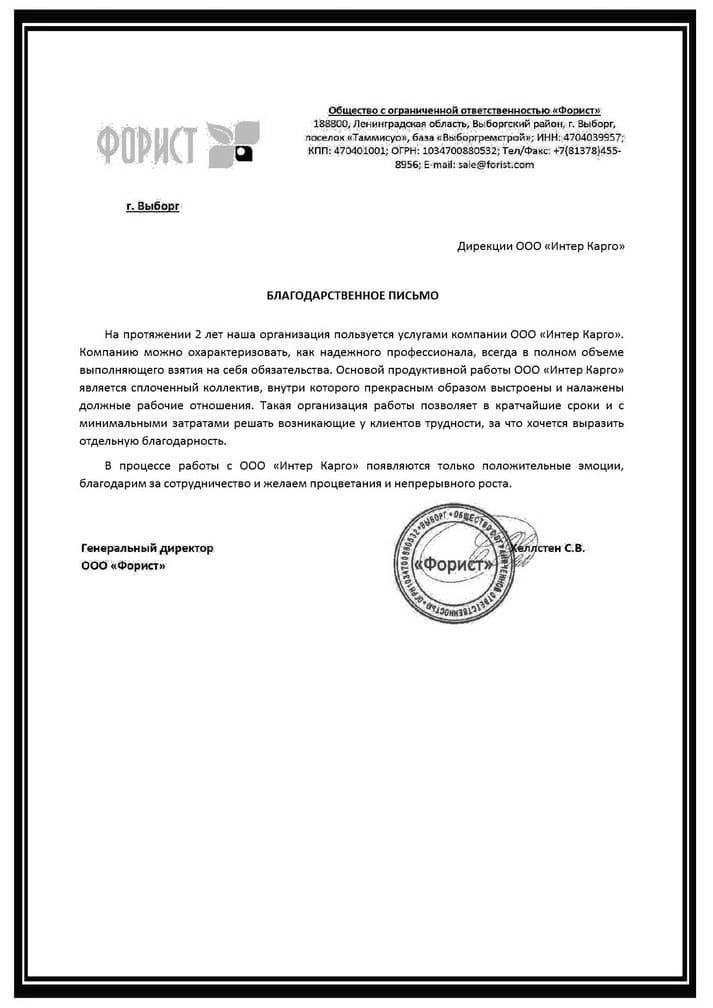 """ООО """"Форист"""""""