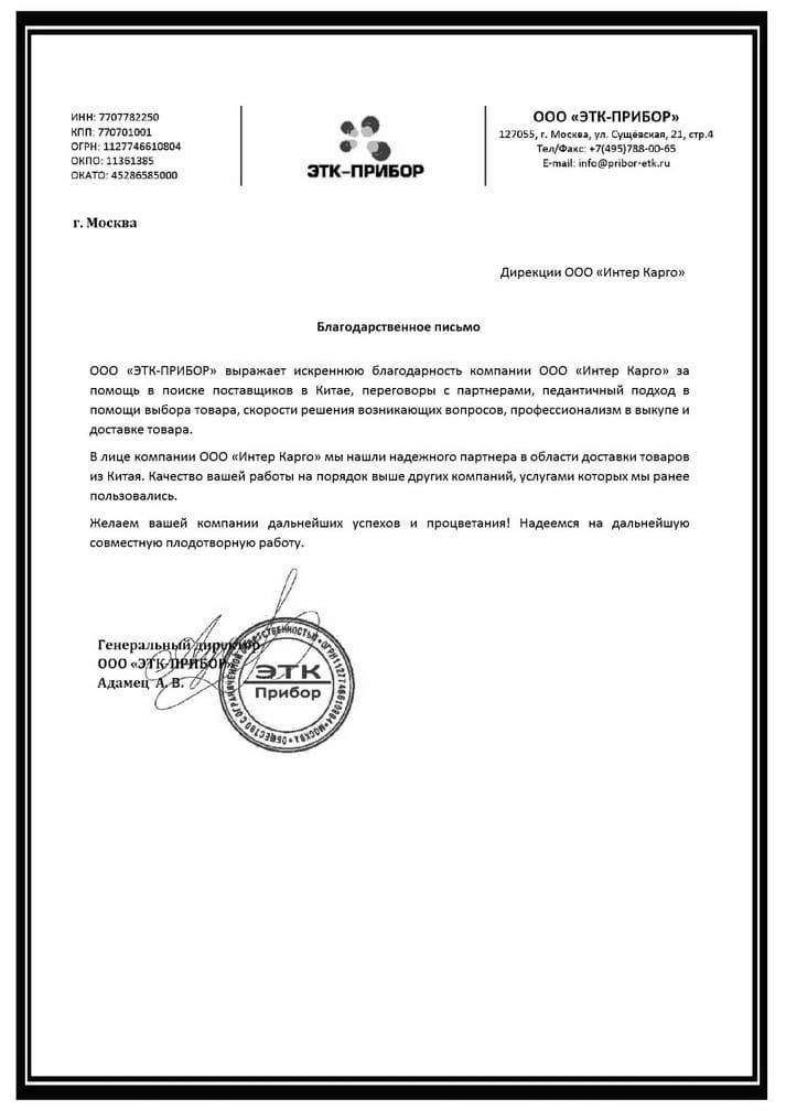 """ООО """"ЭТК-Прибор"""""""